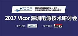 2017深圳电源技术研讨会